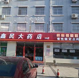 鑫民大药房