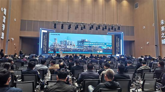 """孚恩租赁携议题""""压缩机租赁在石化行业的应用及发展现状""""参加2021中国炼油与石化产业技术与装备国产化大会"""
