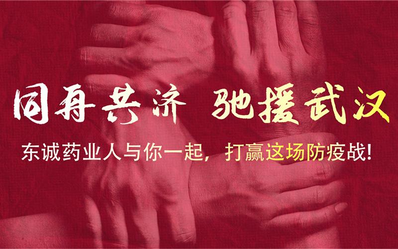 同舟共济 驰援武汉 ——东诚药业45万余元员工捐款驰援武汉